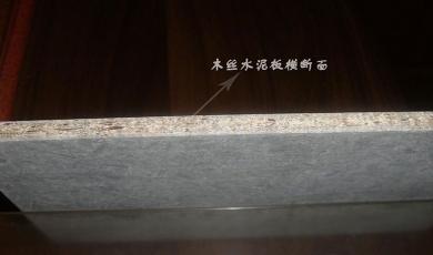 通辽沈阳木丝水泥板