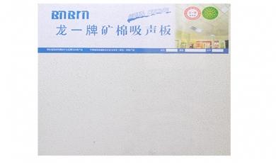 凤城矿棉吸音板