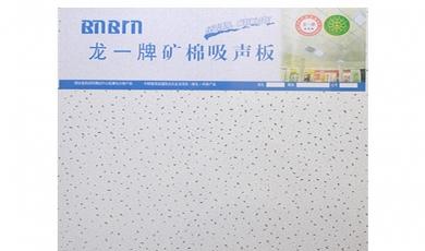 锦州吸声矿棉板
