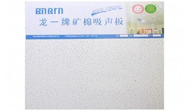 凤城沈阳矿棉吸声板