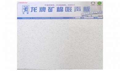 凤城龙牌矿棉吸声板
