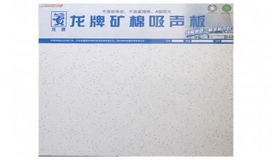 凤城龙牌矿棉板