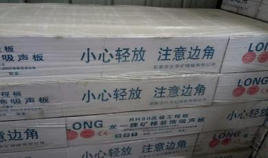 沈阳矿棉板