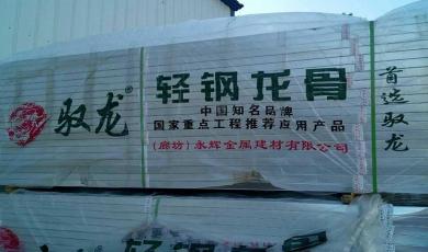 锦州沈阳轻钢龙骨