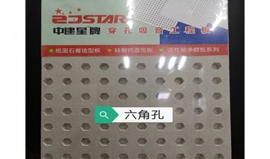 锦州穿孔吸音板